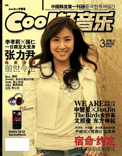 Cool Magazine - ZLY appearance.